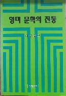 영미 문학의 전통 - 영미 문학에 대한 이근섭 교수의 학술 논문집 발행일