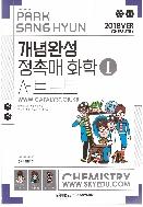 개념완성 정촉매 화학 1 서브노트, 2018 ver.