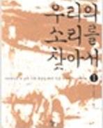 우리의 소리를 찾아서 1,2 (전2권) (CD 없음) - 사라져가는 옛 삶의 기록, 최상일 PD의 민요 이야기 (2002 초판)