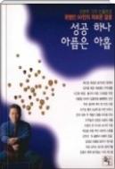 성공하나 아픔은 아홉 - 오현주 기자의 인물 해부 사회 저명인사 50인의 외로운 얼굴 초판1쇄