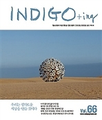 INDIGO + ing 청소년들이 직접 만드는 인문교양지 인디고잉 2020년 봄호 Vol.66