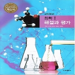 2019년- 교학사 고등학교 고등 화학 1 자습서 (박종석 교과서편) - 고3용