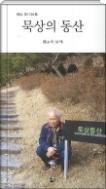 묵상의 동산 -  이실태 열두 번째 시집 『묵상의 동산』.
