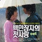 백만장자의 첫사랑 OST [미개봉] * 이연희 동방신기