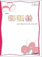 2017년형 고등학교 피부 관리 실습 교과서 (윤영순 능률) (415-6)