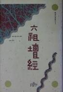 육조단경 - 육조 혜능 대사 어록 (불광선문총서 1)