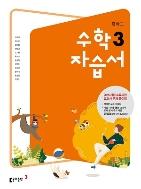동아 중학교 수학 3 자습서 강옥기외 (2015개정 교육과정)