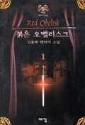 붉은 오벨리스크1-5(완결)-김용배-