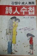 시인수첩1* 여인의 일생*(강철수 성인만화1987년판)