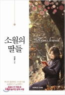 소월의 딸들 - 증손녀가 직접 쓴 소월의 숨겨진 삶과 사랑 1판1쇄