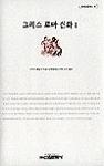 그리스 로마신화 1~2 (전 2권) (영미소설 /양장 /2)