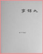 새책. 이석구 화집 Lee Seok Koo