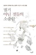 별거 아닌 것들의 소중함 - 일상에서 행복을 찾는 김은혁 시인의 소소한 글들 (에세이/상품설명참조)