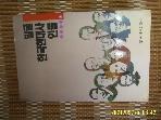 한겨레신문사 편집부 / 발굴 한국현대사 인물 1 / 91년.초판. 꼭상세란참조