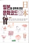 일본을 강하게 만든 문화코드 16 (정치)