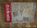 전남대학교 출판부 / 교양미술신강 / 윤애근. 장석원 지음 -86년.초판