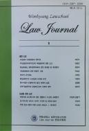WLS LAW JOURNAL - 제5호 2014 원광대학교 법학전문대학원