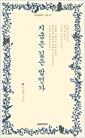 지금은 깊은 밤인가 - 서홍관 시집 (실천문학의시집 85) (1992 초판)