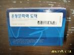 상아기획 / 운동문화와 도덕 / 구효송. 신승균 공저 -05년.초판
