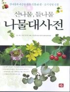 나물대사전 - 산나물과 비슷한 유독 식물 40종 도시 텃밭 식물