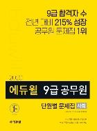 에듀윌 9급 공무원 단원별 문제집 사회 (단원별 기출문제+변형문제,2020)