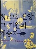청교도 신앙 그 기원과 계승자들 (현대인을 위한 청교도 연구 1)