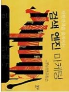 대한민국을 움직이는 검색 엔진 마케팅 - 찾으라 퍼뜨려라 먼저 하는 자가 이긴다 초판1쇄