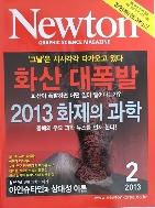 Newton 뉴턴 화산 대폭발    2013년2월호