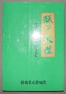 맥의천리 - 세게는 하나의 한국으로 --- 상급, 큰책