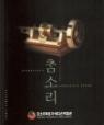 참소리 축음기 에디슨 박물관 도록 (2004 초판)