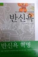 반신욕 : 모든 병에 효과 있는 건강 목욕법 (반신욕 혁명) 2011 . 9 . 20 .   초판