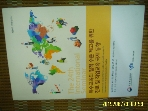 국립특수교육원 / 특수교육의 질적 수준 제고를 위한 진로 및 직업교육 국제 동향 -설명란참조