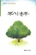 뿌리춘추 : 동인사화 제6집 (시/상품설명참조/2)