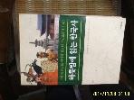 중앙엠앤비 / 하룻밤에 읽는 한국사 / 최용범 -아래참조
