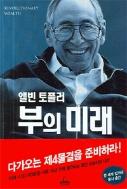 부의 미래 - 앨빈 토플러 (경제/2)