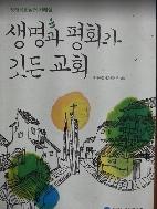 생명과 평화가 깃든교회 - 생태목회실천 사례집