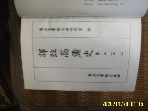 동아대학교 출판사 / 역주 고려사 제5 (志1) / 동아대학교 고전연구실 편 -사진.꼭상세란참조
