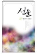 선물 - 소설가 이소피아의 『선물』 초판1쇄