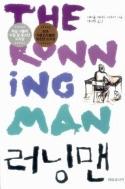 THE Running MAN 러닝맨 - 고맙다,내게 기적이 되어 주어서...『 마이클 제라드 바우어소설』 초판1쇄