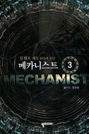 메카니스트 1-5 (완결) ☆북앤스토리☆
