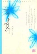 유리 알갱이 (단편) [상태양호]