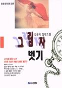 그림자 벗기 (국내소설/상품설명참조/2)