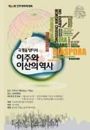 제54회 전국역사학대회- 국경을 넘어서, 이주와 이산의 역사 (2011 초판)