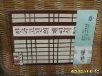 헌책/ 홍성사 / 한국고전의 재인식 / 정병욱 지음 -꼭설명란참조
