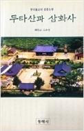 두타산과 삼화사 - 한국불교의 중흥도량