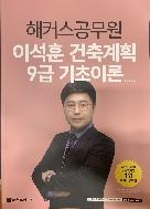 2020 해커스공무원 이석훈 건축계획 9급 기초이론 #