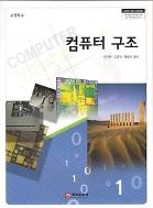 [교과서] 고등학교 컴퓨터구조 교과서 2013개정 새책수준