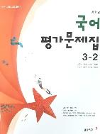 동아출판 중학교 국어 3-2 평가문제집 이은영 15개정