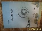 부산외국어 대학교 만화작회 두레박 창작집 제8호 -사진.꼭 설명란참조