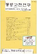 동양고전연구 제37집 (동양고전학회, 2009년 12월)